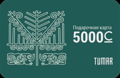 5000 сом