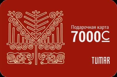 7000 сом